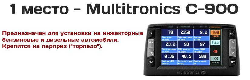 мультитроникс c-900