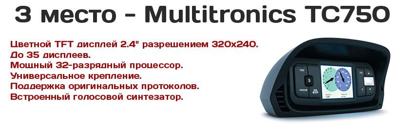 мультитроникс tc750