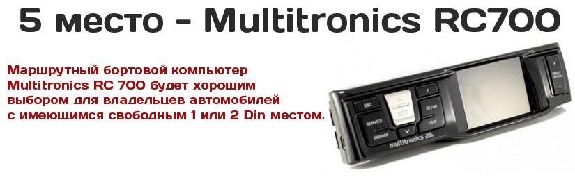 мультитроникс rc700