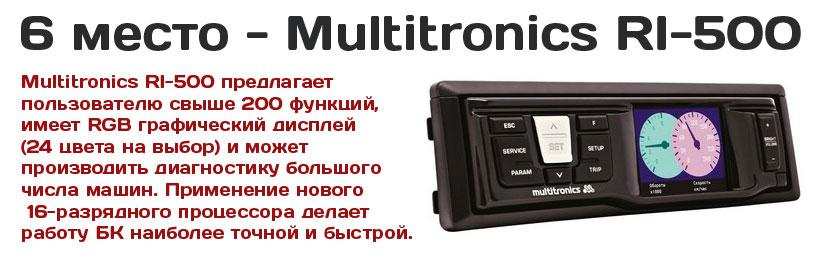 мультитроникс ri-500