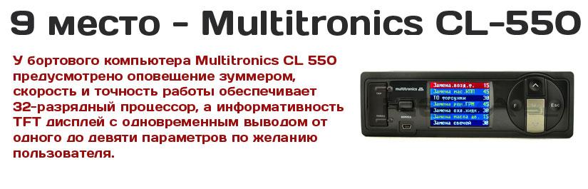 мультитроникс cl-550