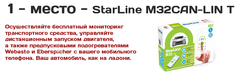 StarLine M32CAN-LIN T