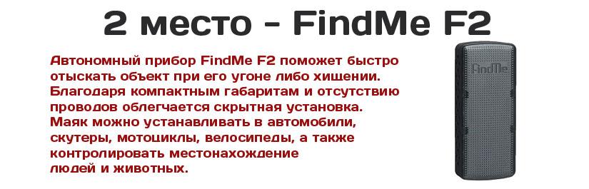 FindMe F2