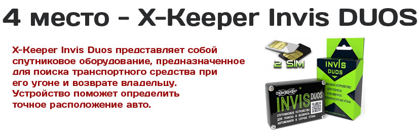 X-Keeper Invis DUOS