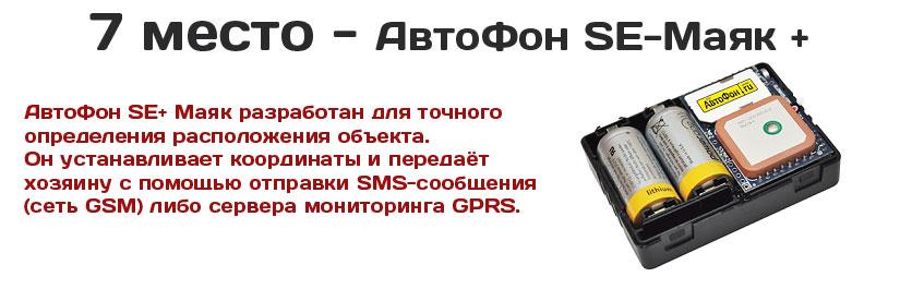 GPS маяк АвтоФон SE-Маяк +