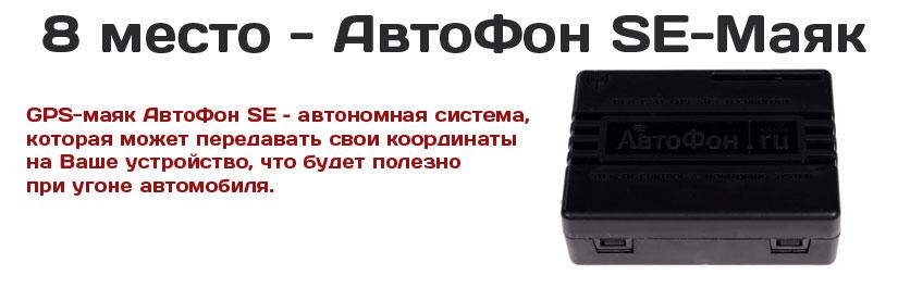 GPS маяк АвтоФон SE-Маяк
