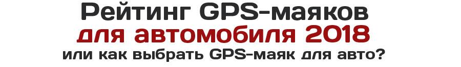 Рейтинг GPS-маяков для автомобиля 2018 или как выбрать маяк для авто