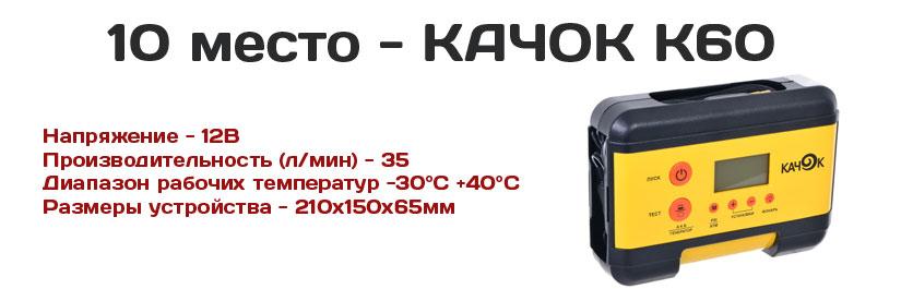 Качок К60