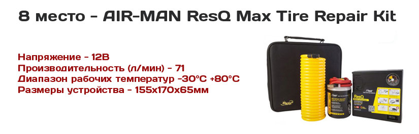 AIR-MAN ResQ Max Tire Repair Kit
