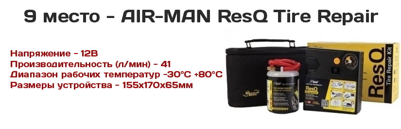 AIR-MAN ResQ Tire Repair