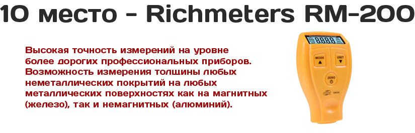 Richmeters RM-200