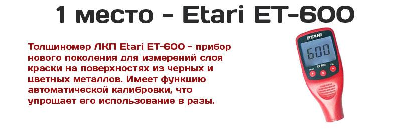 Etari ЕТ-600