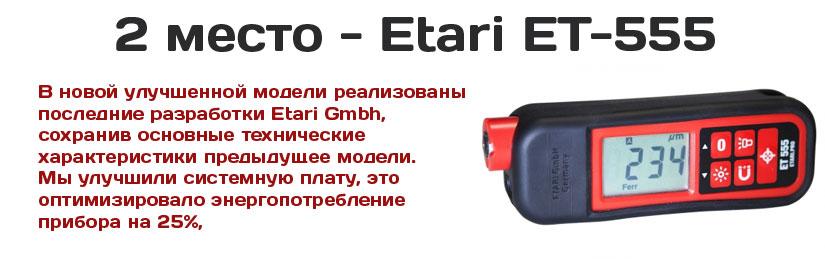 Etari ЕТ-555