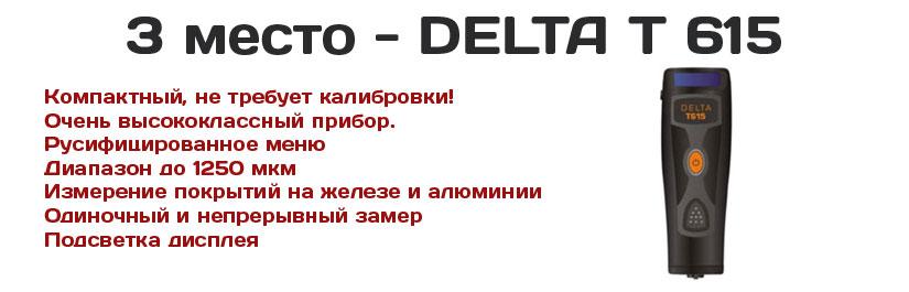 DELTA T 615