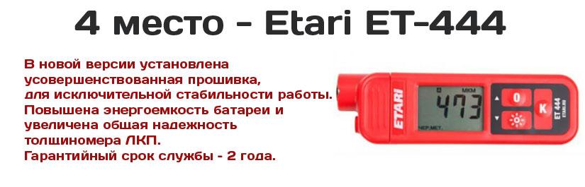 Etari ET-444