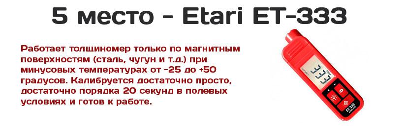 Etari ET-333