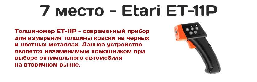 Etari ET-11Р