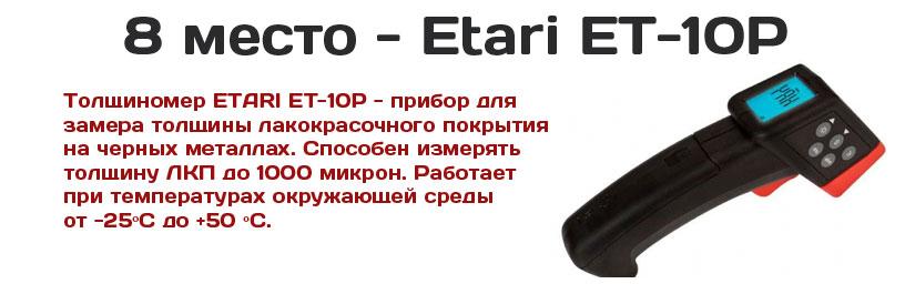 Etari ET-10Р
