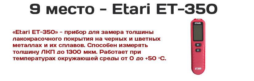 Etari ET-350