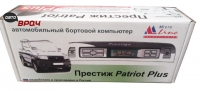 Бoртовой компьютер Prestige Patriot Plus (Престиж Патриот Плюс)