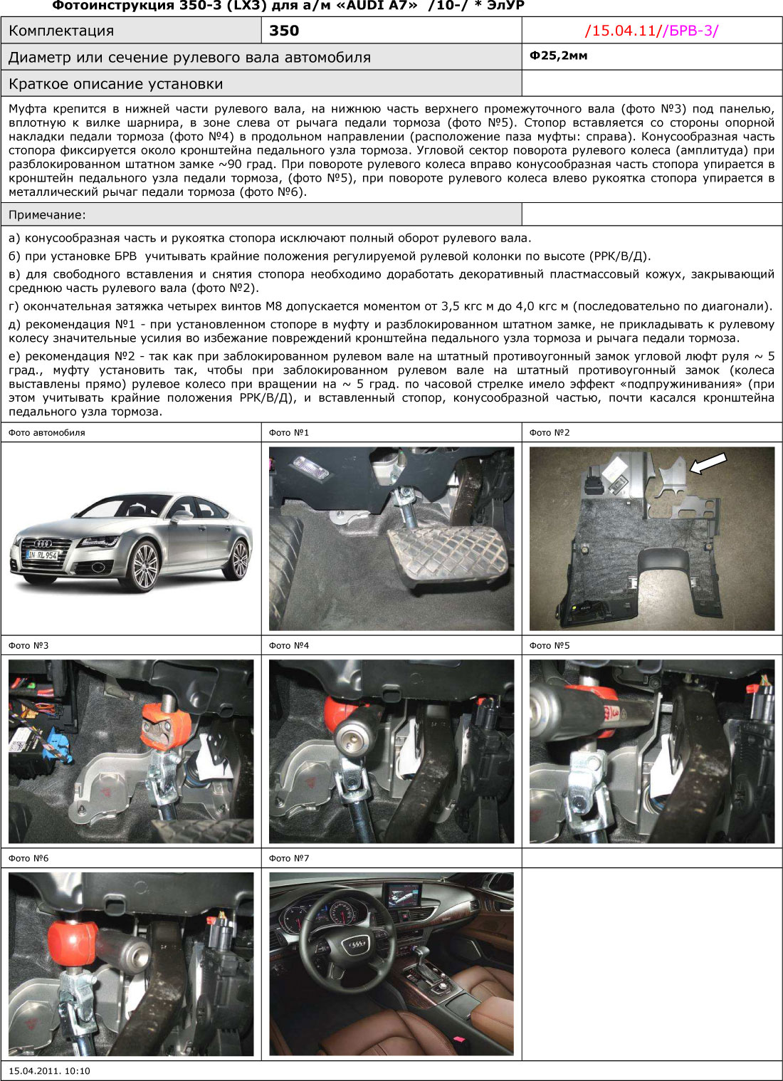 установка гарант блок люкс 350 на audi a7