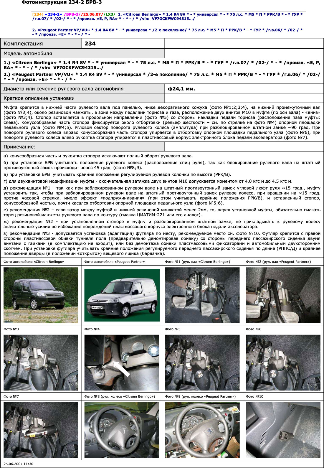 установка гарант блок люкс 234 на citroen berlingo