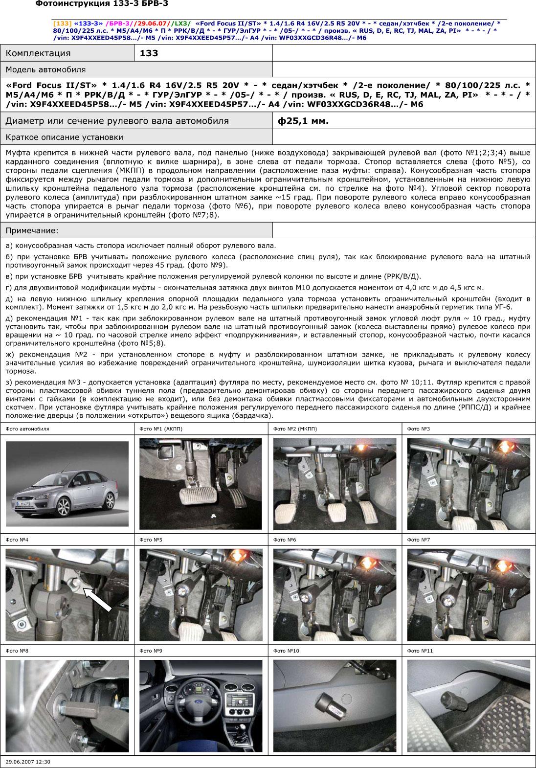 установка гарант блок люкс 133 на ford focus 2 2011