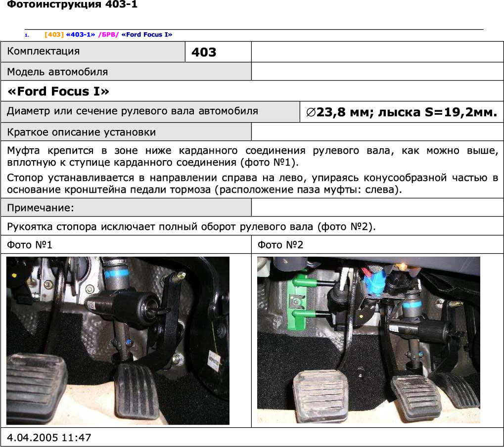 установка гарант блок люкс 403 на ford focus