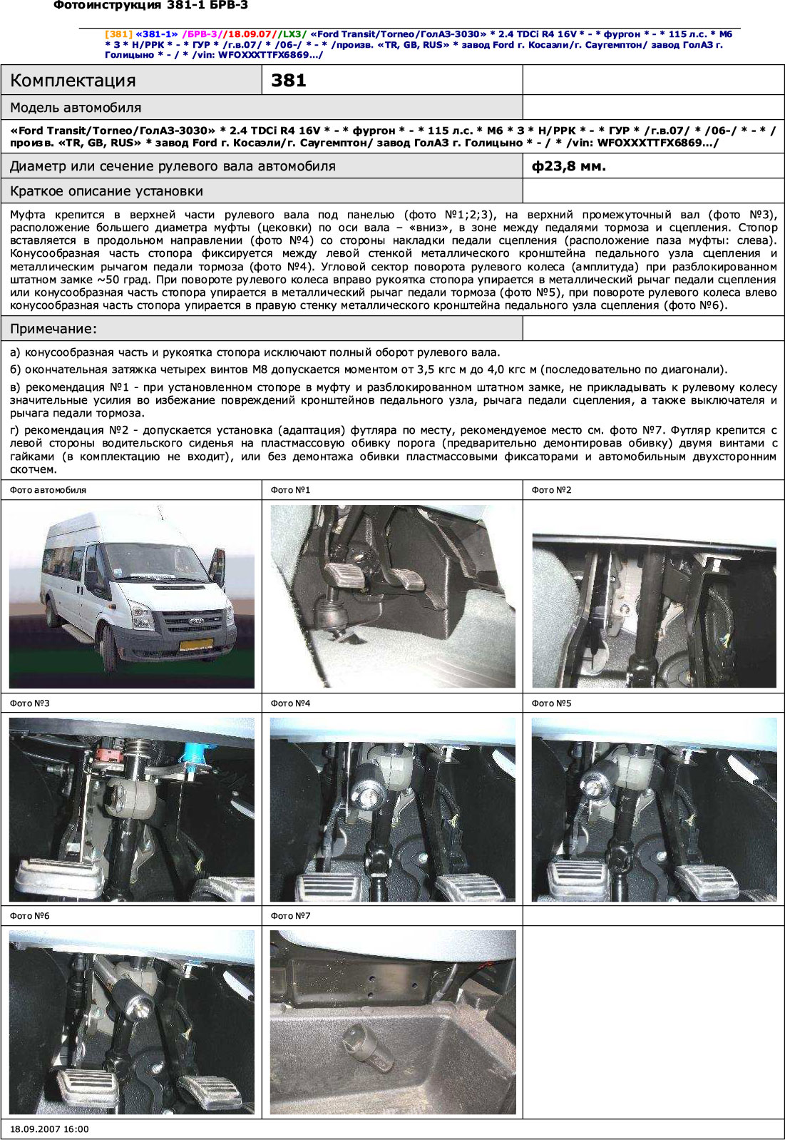 установка гарант блок люкс 381 на ford tourneo
