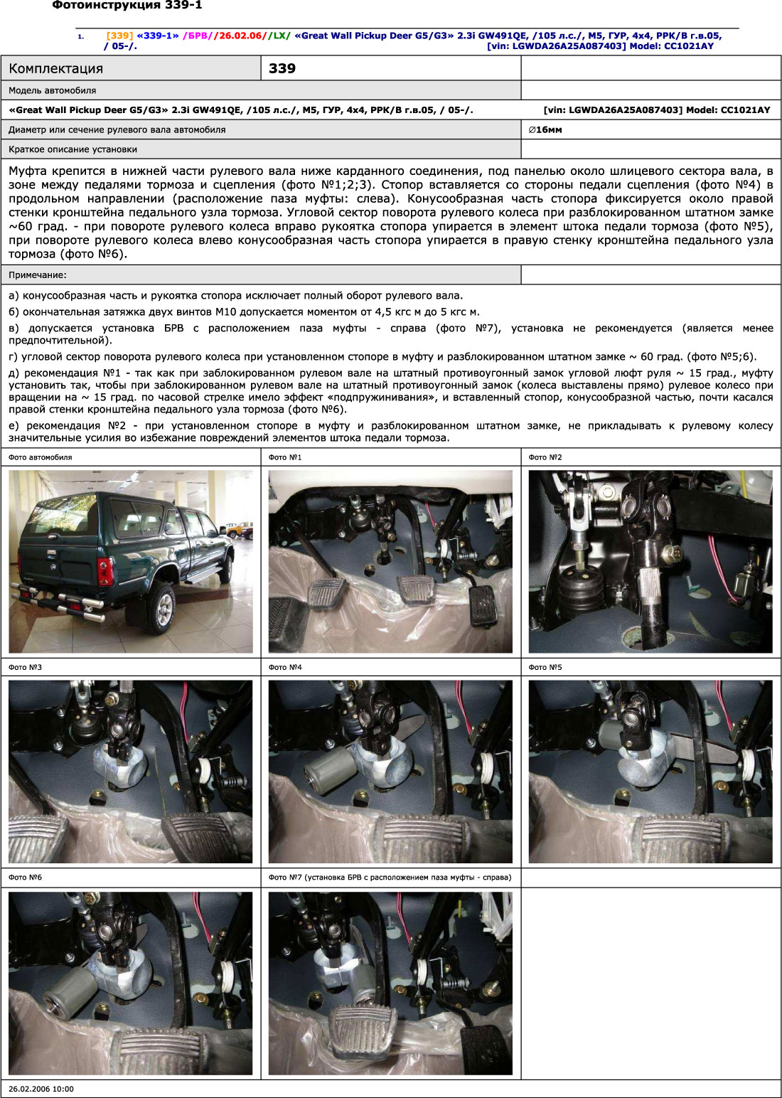 установка гарант блок люкс 339 на great wall pickup deer