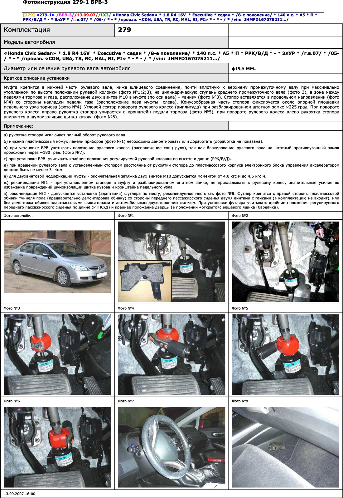 установка гарант блок люкс 279 на honda civic 4d