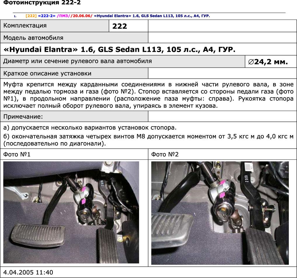 установка гарант блок люкс 222 на hyundai elantra