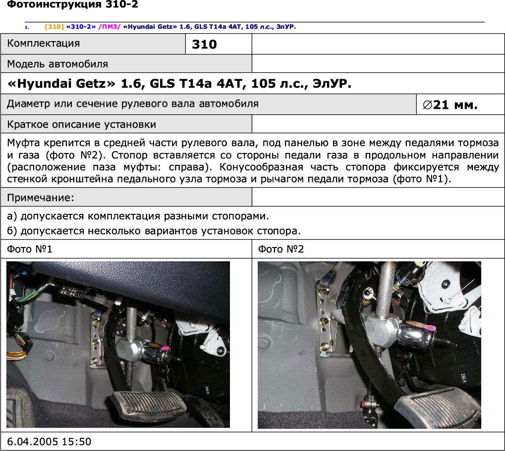 установка гарант блок люкс 310 на hyundai getz