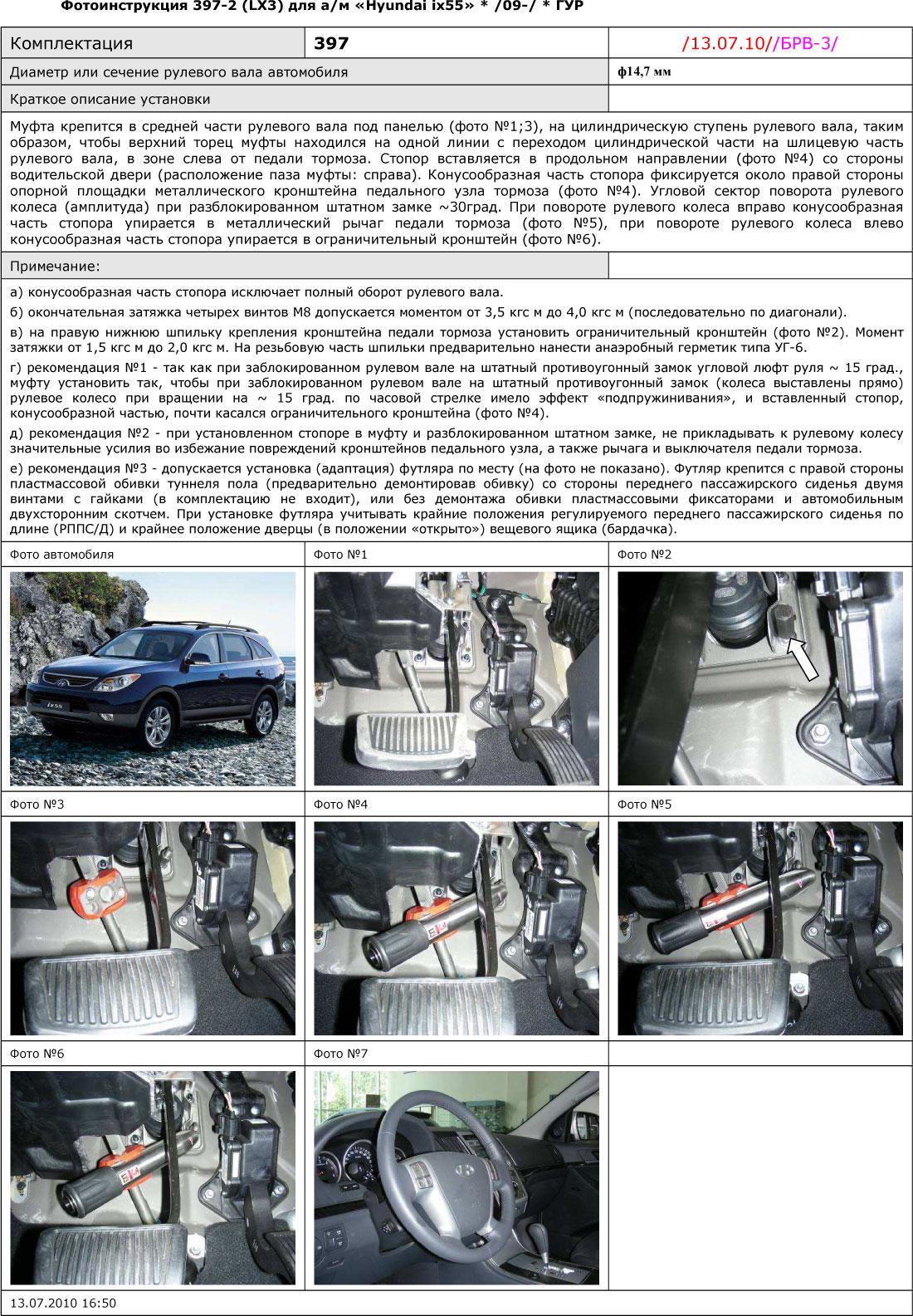 установка гарант блок люкс 397 на hyundai ix 55