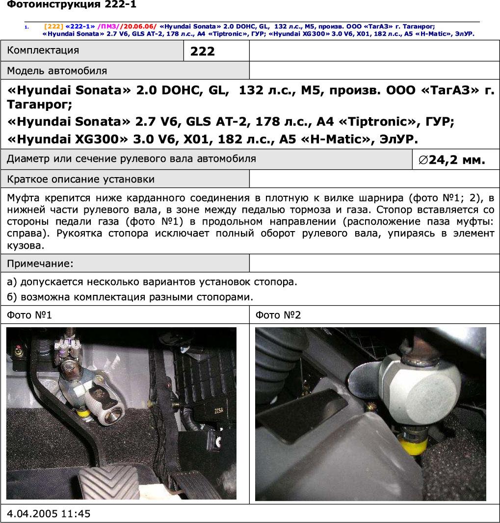 установка гарант блок люкс 222 на hyundai xg300
