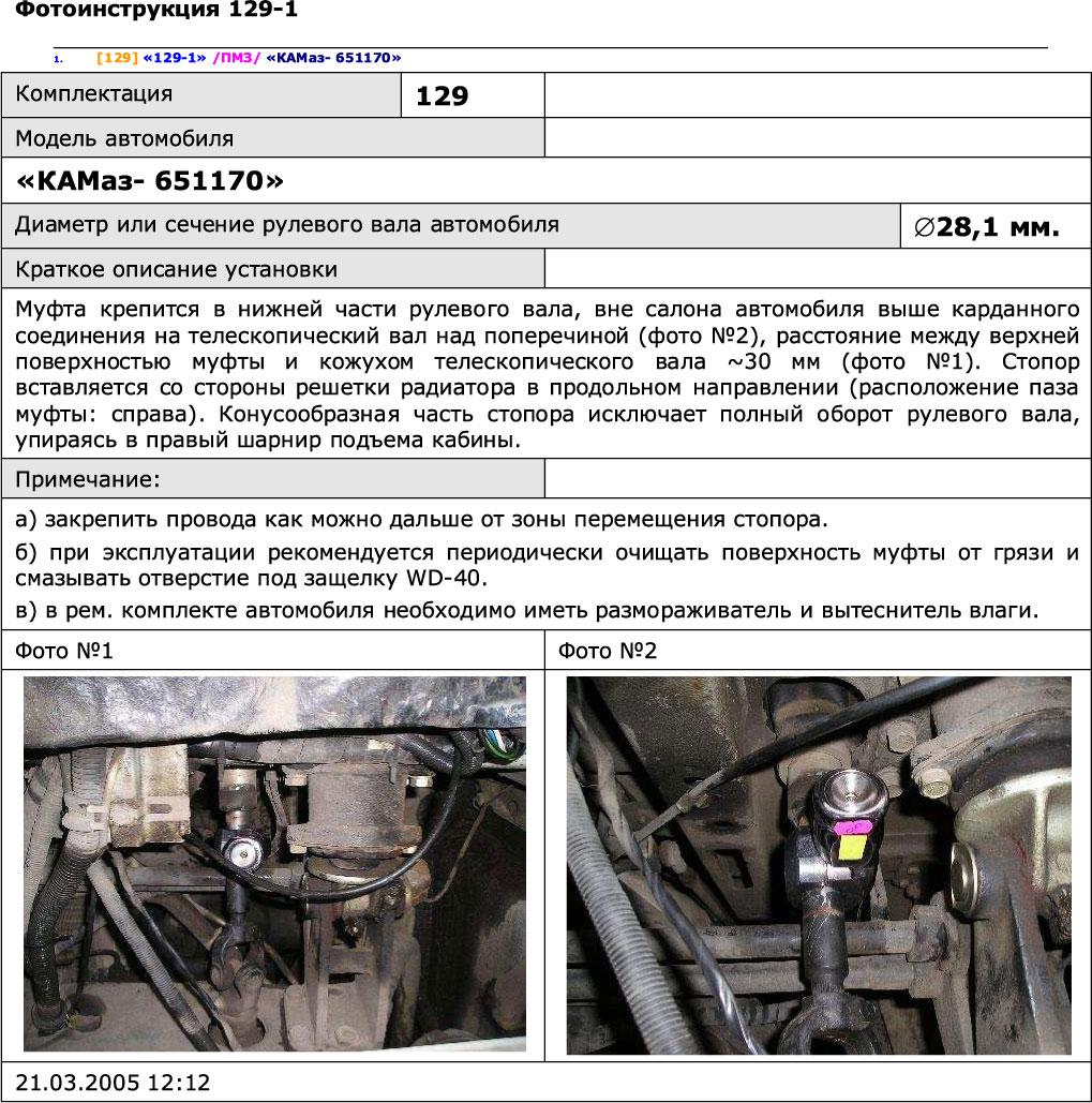 установка гарант блок люкс 129 на kamaz 651170